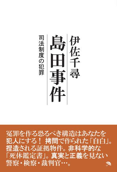 島田事件 司法制度の犯罪-電子書籍