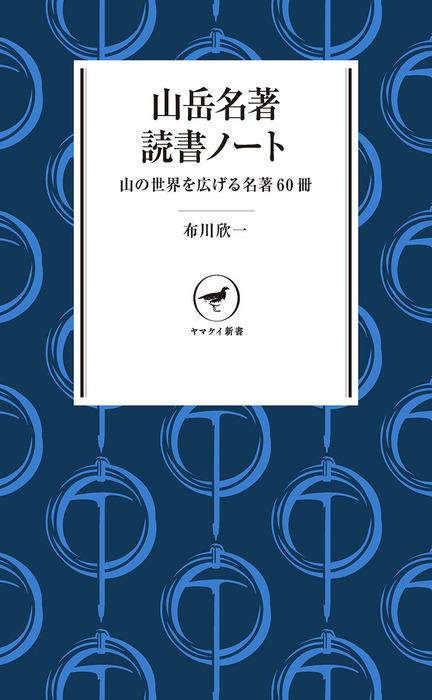 ヤマケイ新書 山岳名著読書ノート拡大写真