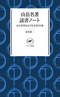 ヤマケイ新書 山岳名著読書ノート-電子書籍