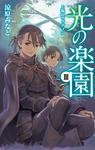 光の楽園3 十騎長サグディン-電子書籍