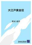 大江戸黄金狂-電子書籍