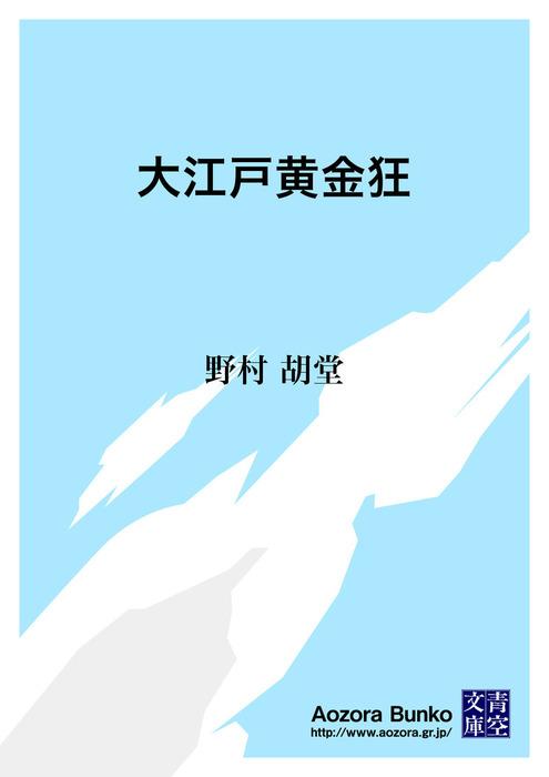 大江戸黄金狂-電子書籍-拡大画像