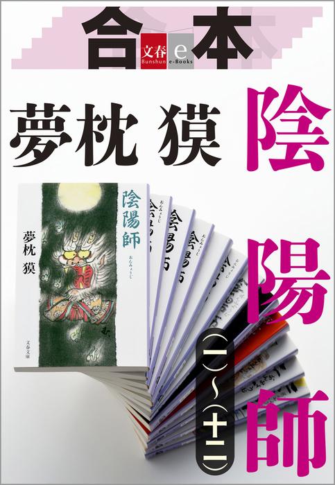合本 陰陽師(一)~(十二)【文春e-Books】-電子書籍-拡大画像