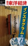 インスタグラムの流儀―週刊東洋経済eビジネス新書No.180-電子書籍
