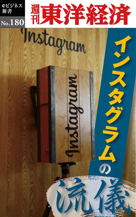 インスタグラムの流儀―週刊東洋経済eビジネス新書No.180拡大写真