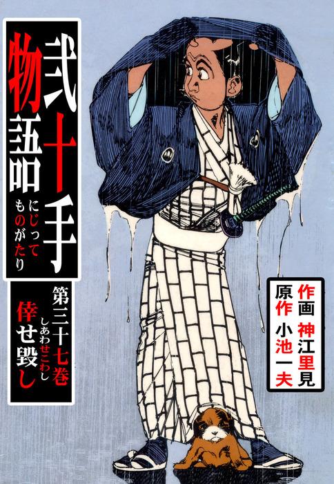 弐十手物語(37)-電子書籍-拡大画像