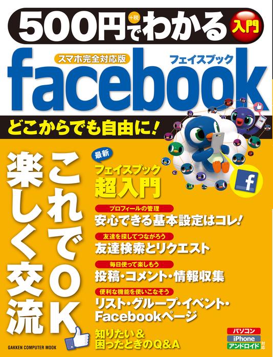 500円でわかる facebook スマホ完全対応版-電子書籍-拡大画像