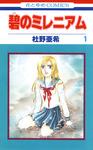 碧のミレニアム 1巻-電子書籍
