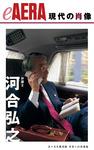 現代の肖像 河合弘之-電子書籍