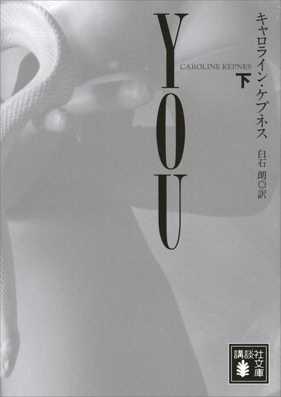 YOU(下)-電子書籍
