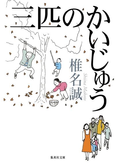 三匹のかいじゅう-電子書籍