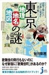 東京「地理・地名・地図」の謎-電子書籍