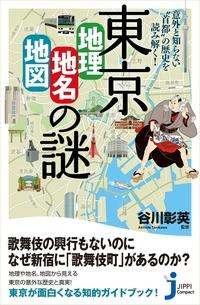 東京「地理・地名・地図」の謎