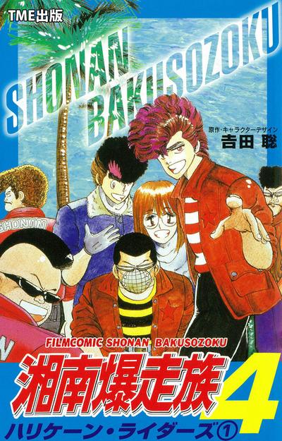 【フルカラーフィルムコミック】湘南爆走族4  ハリケーン・ライダーズ (1)-電子書籍