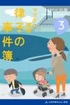 ママさん探偵 律子の事件簿(3)-電子書籍