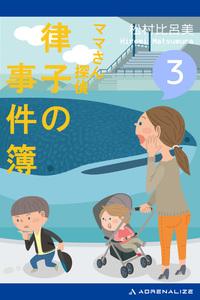 ママさん探偵 律子の事件簿(3)