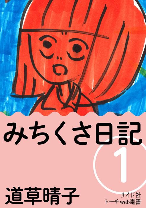 みちくさ日記 (分冊版) 1巻拡大写真