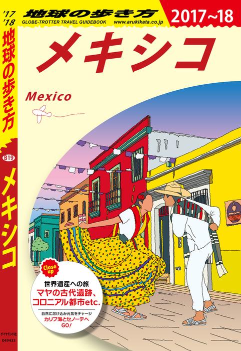 地球の歩き方 B19 メキシコ 2017-2018拡大写真