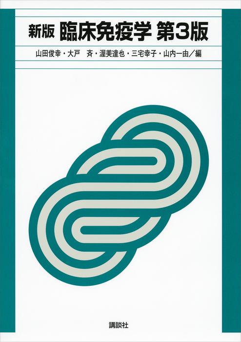 新版 臨床免疫学 第3版拡大写真