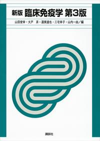新版 臨床免疫学 第3版-電子書籍