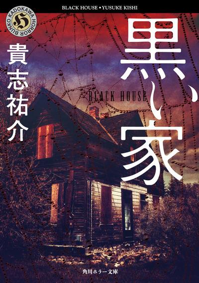 黒い家-電子書籍