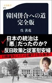 韓国併合への道 完全版拡大写真