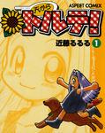 天からトルテ! (1)-電子書籍