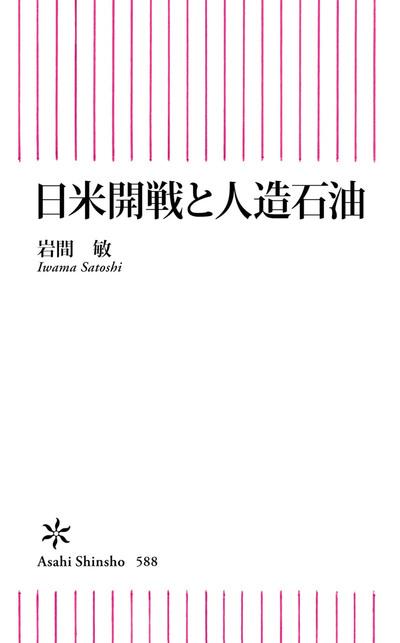 日米開戦と人造石油-電子書籍