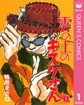 雲の上のキスケさん 1-電子書籍