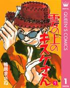 雲の上のキスケさん(クイーンズコミックスDIGITAL)