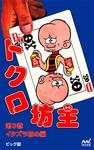 ドクロ坊主 第3巻 イタズラ初め編-電子書籍