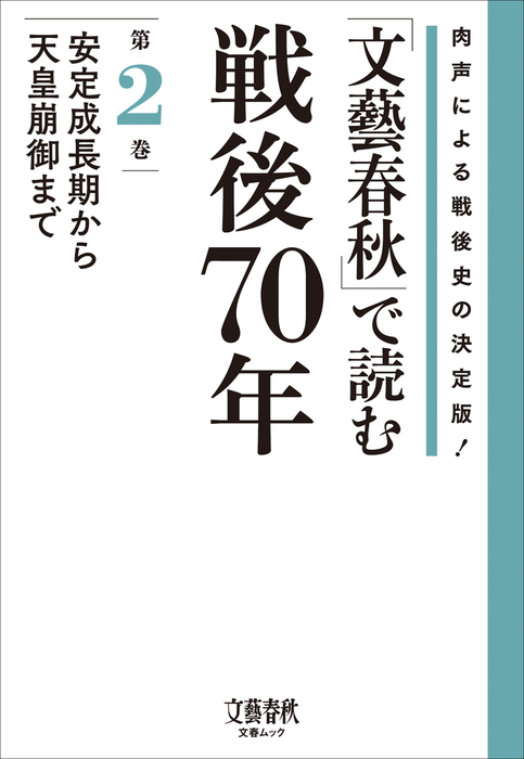 「文藝春秋」で読む戦後70年 第二巻 安定成長期から天皇崩御まで拡大写真