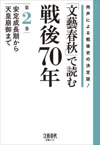 「文藝春秋」で読む戦後70年 第二巻 安定成長期から天皇崩御まで-電子書籍