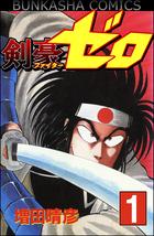 剣豪(ファイター)ゼロ(ぶんか社コミックス)
