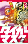 タイガーマスク(11)-電子書籍