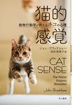 猫的感覚 動物行動学が教えるネコの心理-電子書籍
