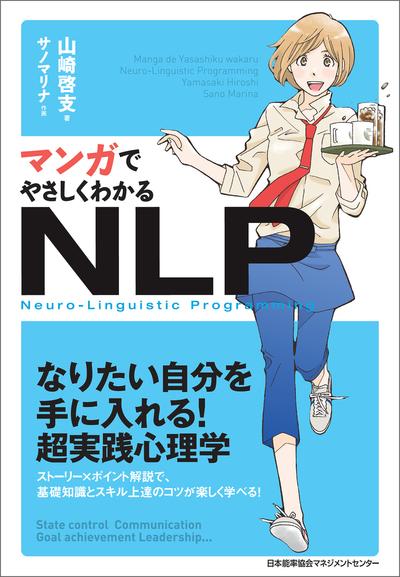 マンガでやさしくわかるNLP-電子書籍