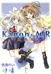 Kanon&AIR スカイ-電子書籍
