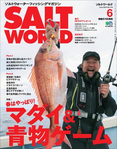 SALT WORLD 2016年6月号 Vol.118-電子書籍