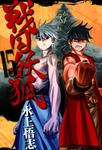 戦国妖狐 15巻-電子書籍
