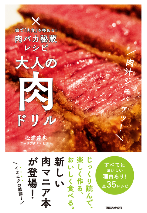 家で「肉食」を極める!肉バカ秘蔵レシピ 大人の肉ドリル-電子書籍-拡大画像