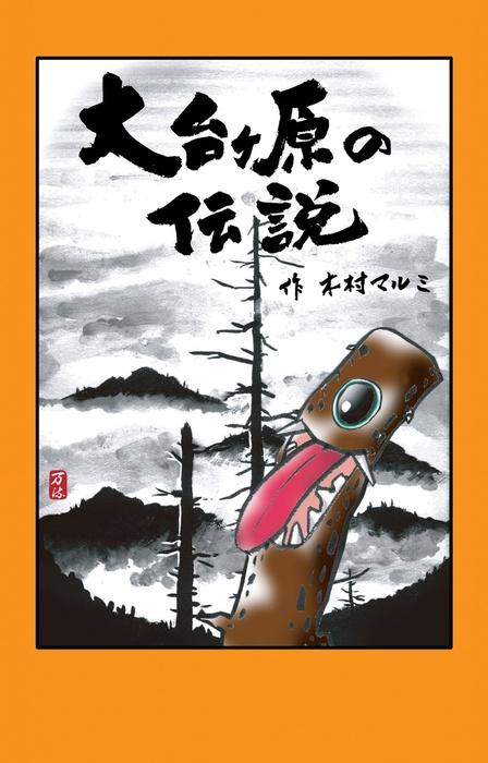 大台ケ原の伝説-電子書籍-拡大画像