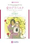 愛のアラベスク-電子書籍