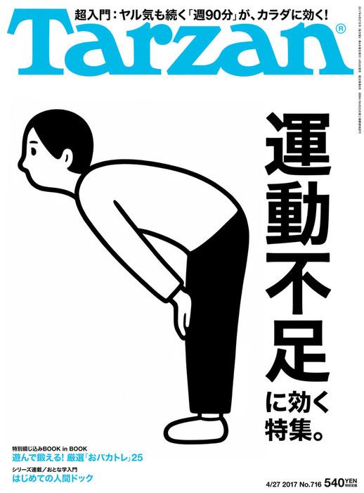 Tarzan (ターザン) 2017年 4月27日号 No.716 [運動不足に効く特集。]-電子書籍-拡大画像
