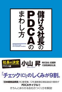 儲ける社長のPDCAのまわし方-電子書籍