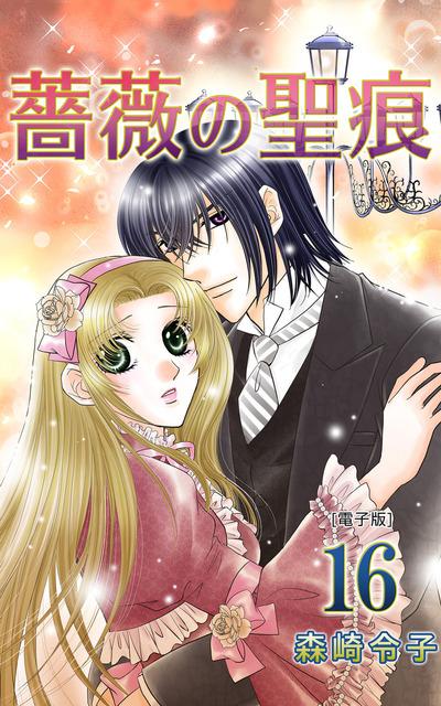 薔薇の聖痕 16巻-電子書籍