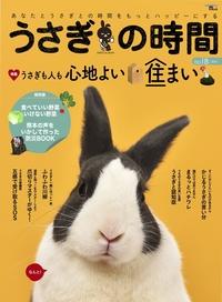 うさぎの時間 no.18-電子書籍