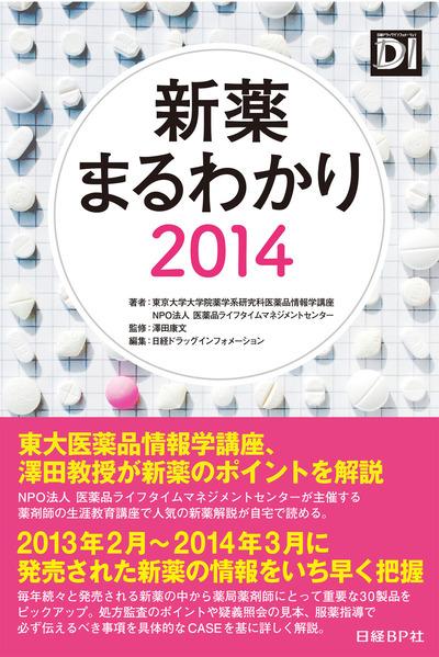 新薬まるわかり2014-電子書籍