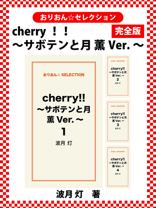 cherry!! ~サボテンと月 薫Ver.~ 完全版-電子書籍-拡大画像