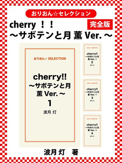 cherry!! ~サボテンと月 薫Ver.~ 完全版-電子書籍